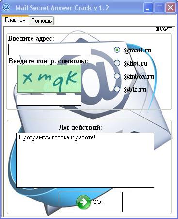 02.02.2012. Просмотров 141 Добавил -Oleg- Дата. Mail Secret Answer